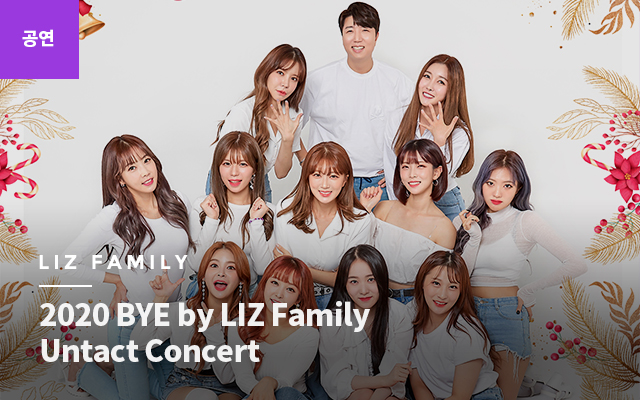 2020 BYE by LIZ Family Untact Concert
