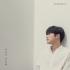 성현 (더히든) - 아파서 미안해 (1ST Single album)